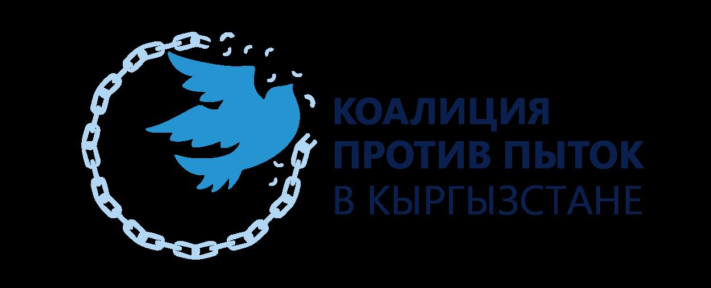 Форум Коалиции против пыток в Кыргызстане